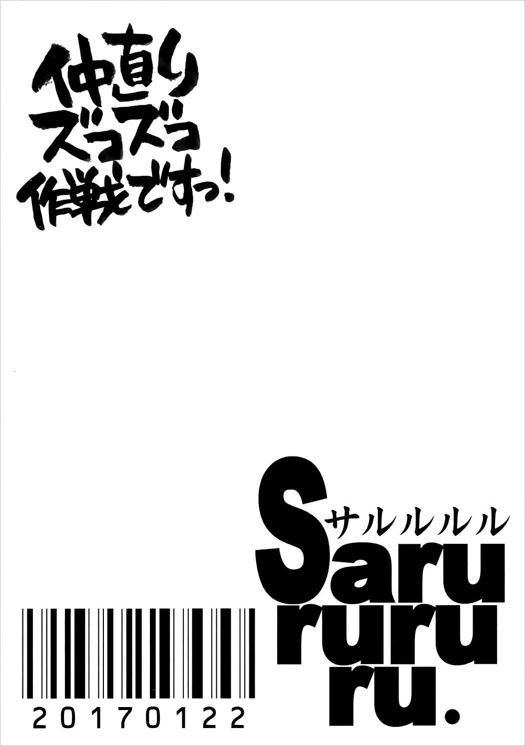Nakanaori Zukozuko Sakusen desu! 13