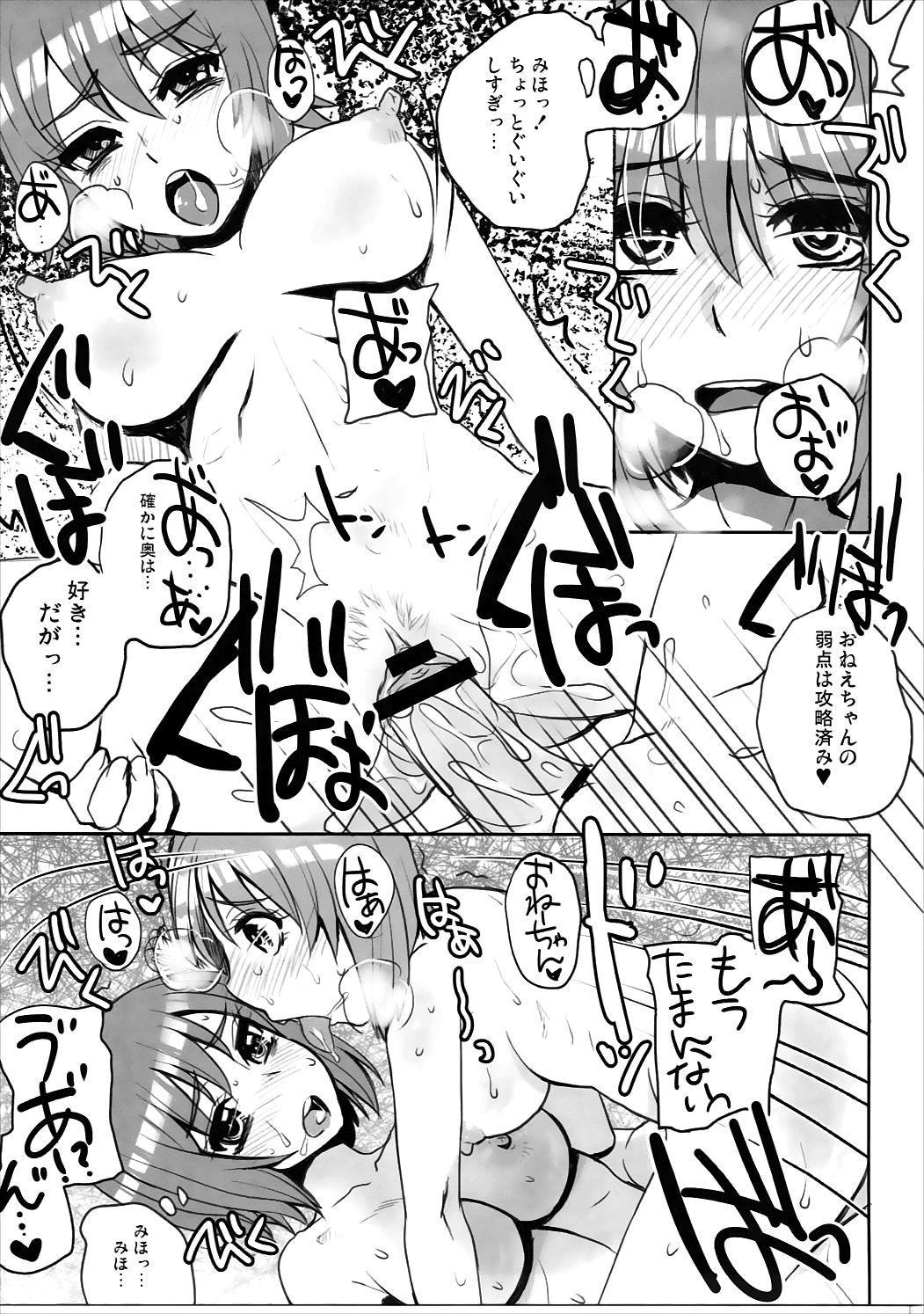 Nakanaori Zukozuko Sakusen desu! 5