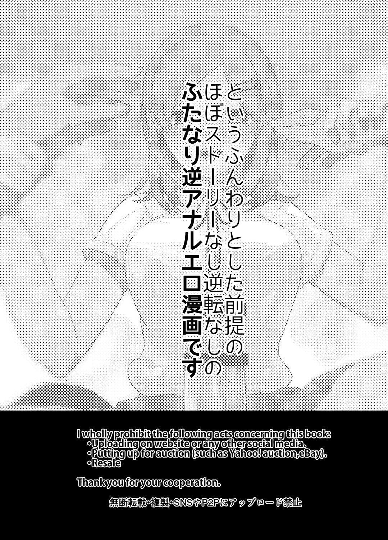 Gakkou Ichi no Ouji-sama ga Jitsuwa DoS de Haraguro dakedo Atashi no Futanari Chinpo no Mae dato Soku Ochi Mesu Ahegao Sarashichautte Hontou desu ka?! 2