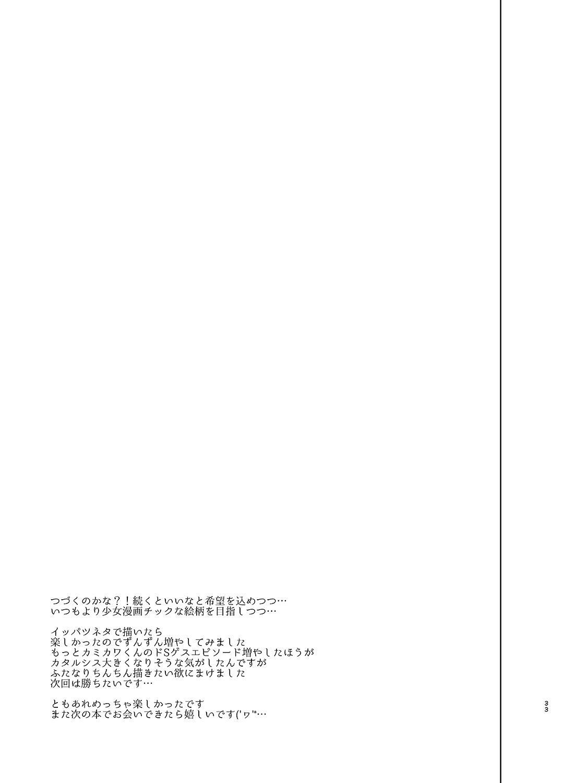 Gakkou Ichi no Ouji-sama ga Jitsuwa DoS de Haraguro dakedo Atashi no Futanari Chinpo no Mae dato Soku Ochi Mesu Ahegao Sarashichautte Hontou desu ka?! 31