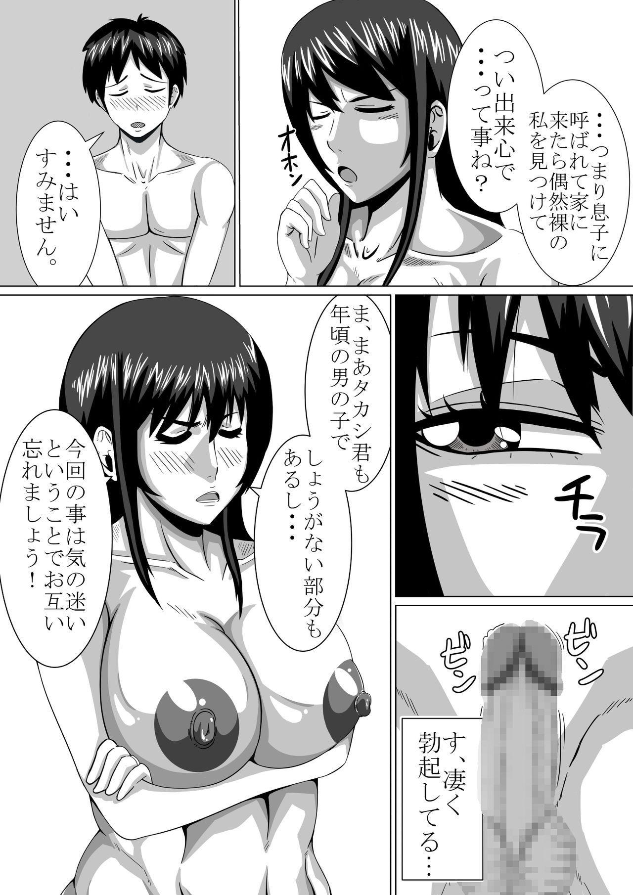 Chotto H na Takako Mama 6