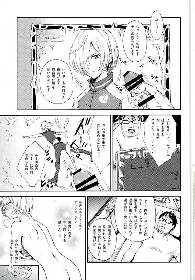 Jiai Fukaki Shounen to Jiai no Kohitsuji to Rakuen E no Kaihou 1