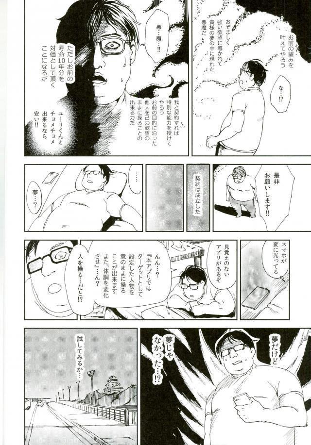 Jiai Fukaki Shounen to Jiai no Kohitsuji to Rakuen E no Kaihou 2