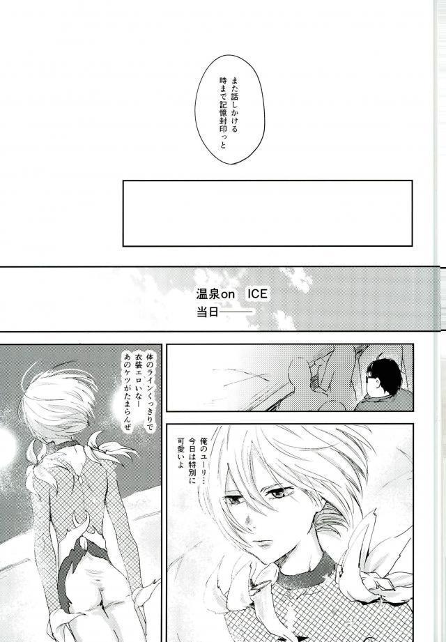 Jiai Fukaki Shounen to Jiai no Kohitsuji to Rakuen E no Kaihou 37