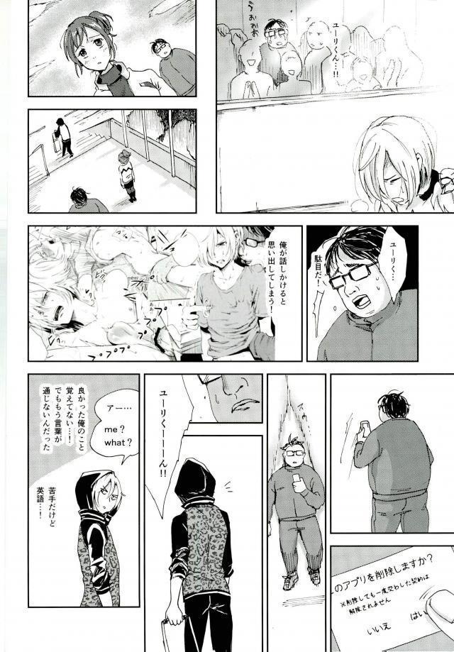 Jiai Fukaki Shounen to Jiai no Kohitsuji to Rakuen E no Kaihou 40