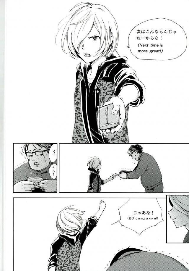 Jiai Fukaki Shounen to Jiai no Kohitsuji to Rakuen E no Kaihou 42