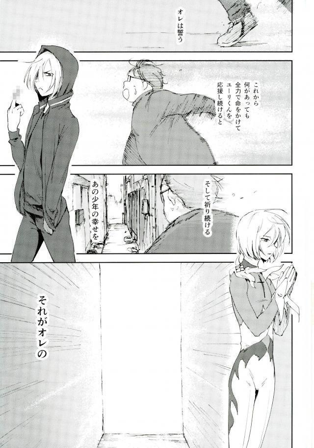 Jiai Fukaki Shounen to Jiai no Kohitsuji to Rakuen E no Kaihou 43