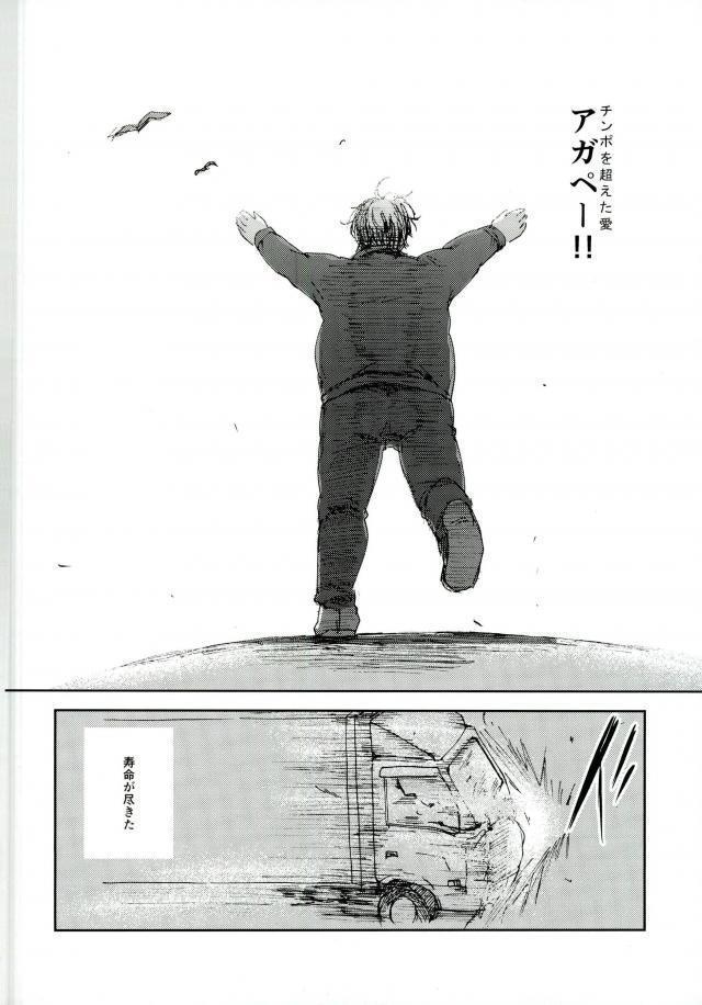 Jiai Fukaki Shounen to Jiai no Kohitsuji to Rakuen E no Kaihou 44