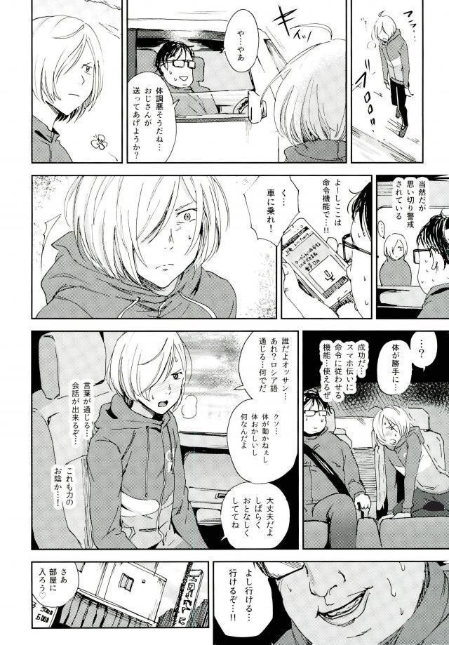 Jiai Fukaki Shounen to Jiai no Kohitsuji to Rakuen E no Kaihou 4