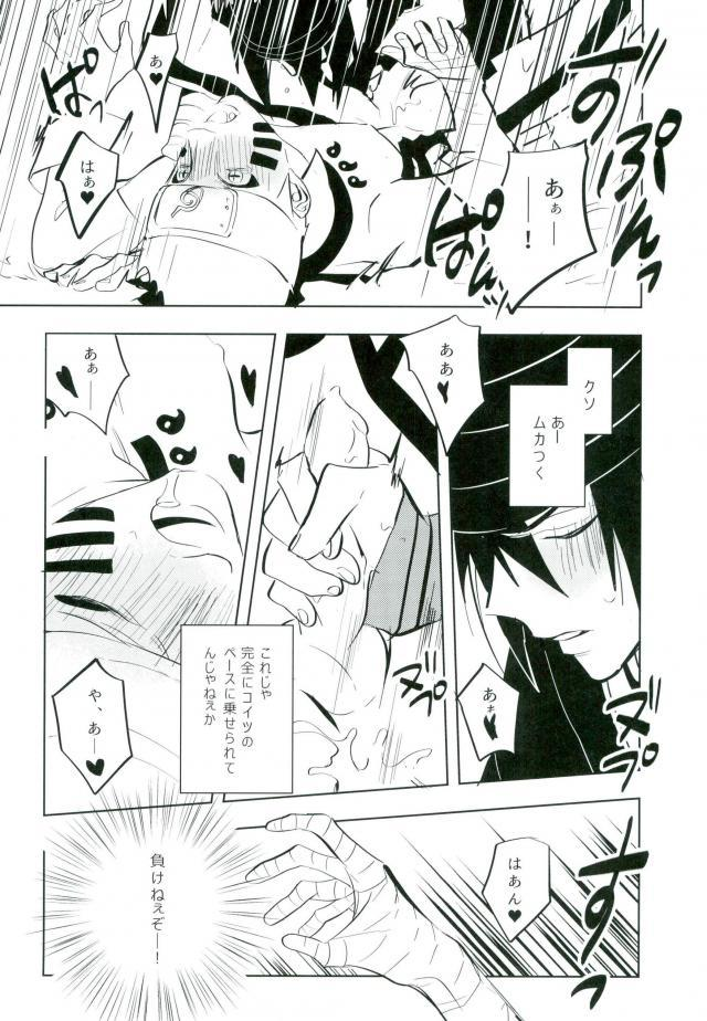 Tomodachi to Shoubu 11
