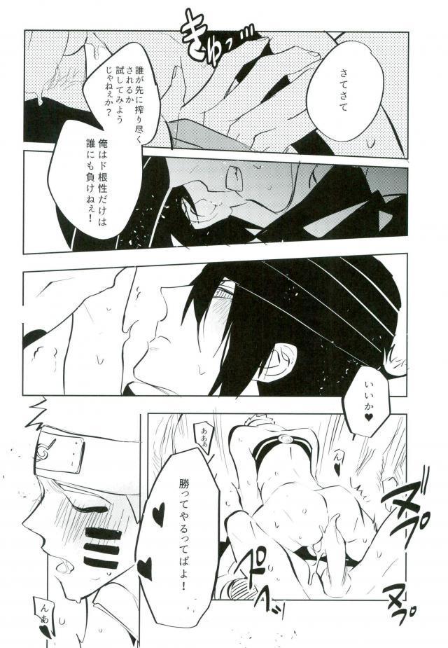 Tomodachi to Shoubu 13