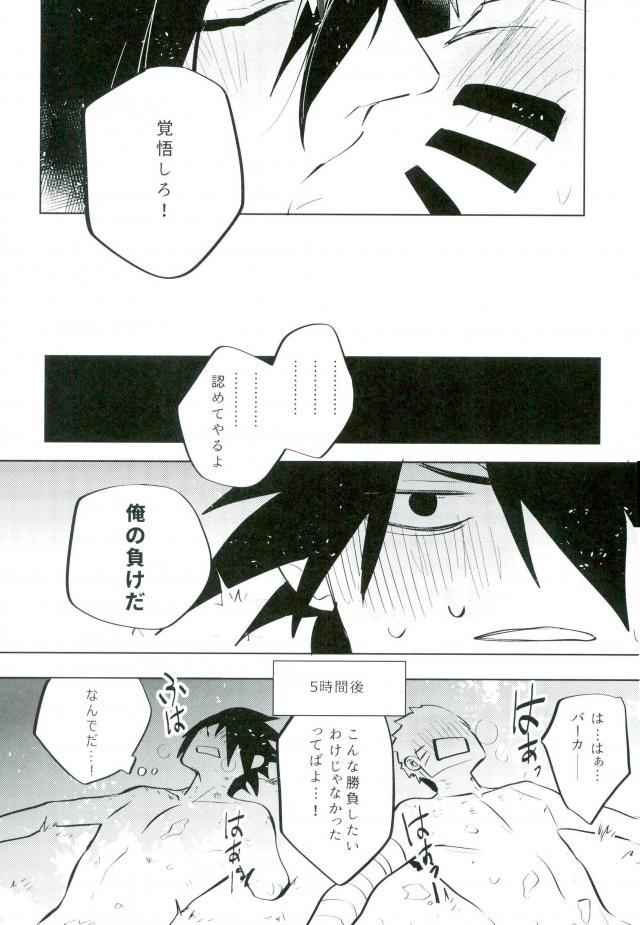 Tomodachi to Shoubu 15