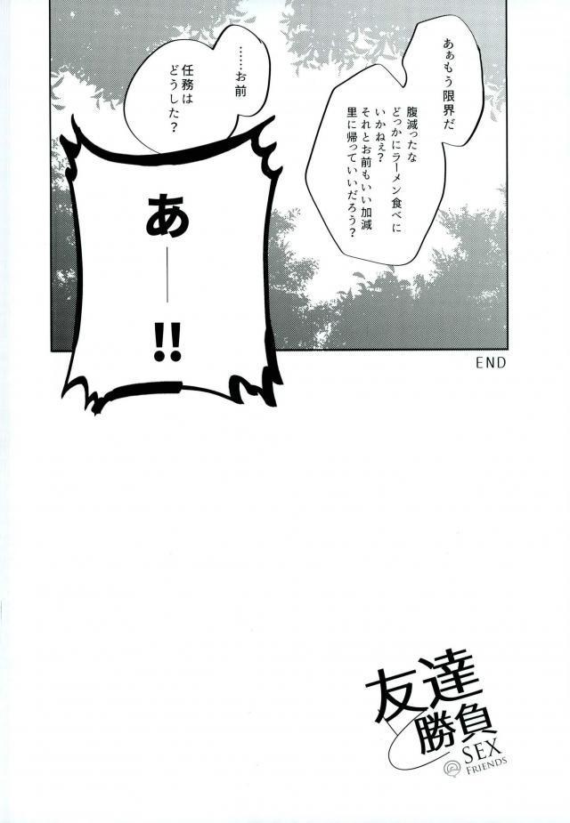 Tomodachi to Shoubu 16