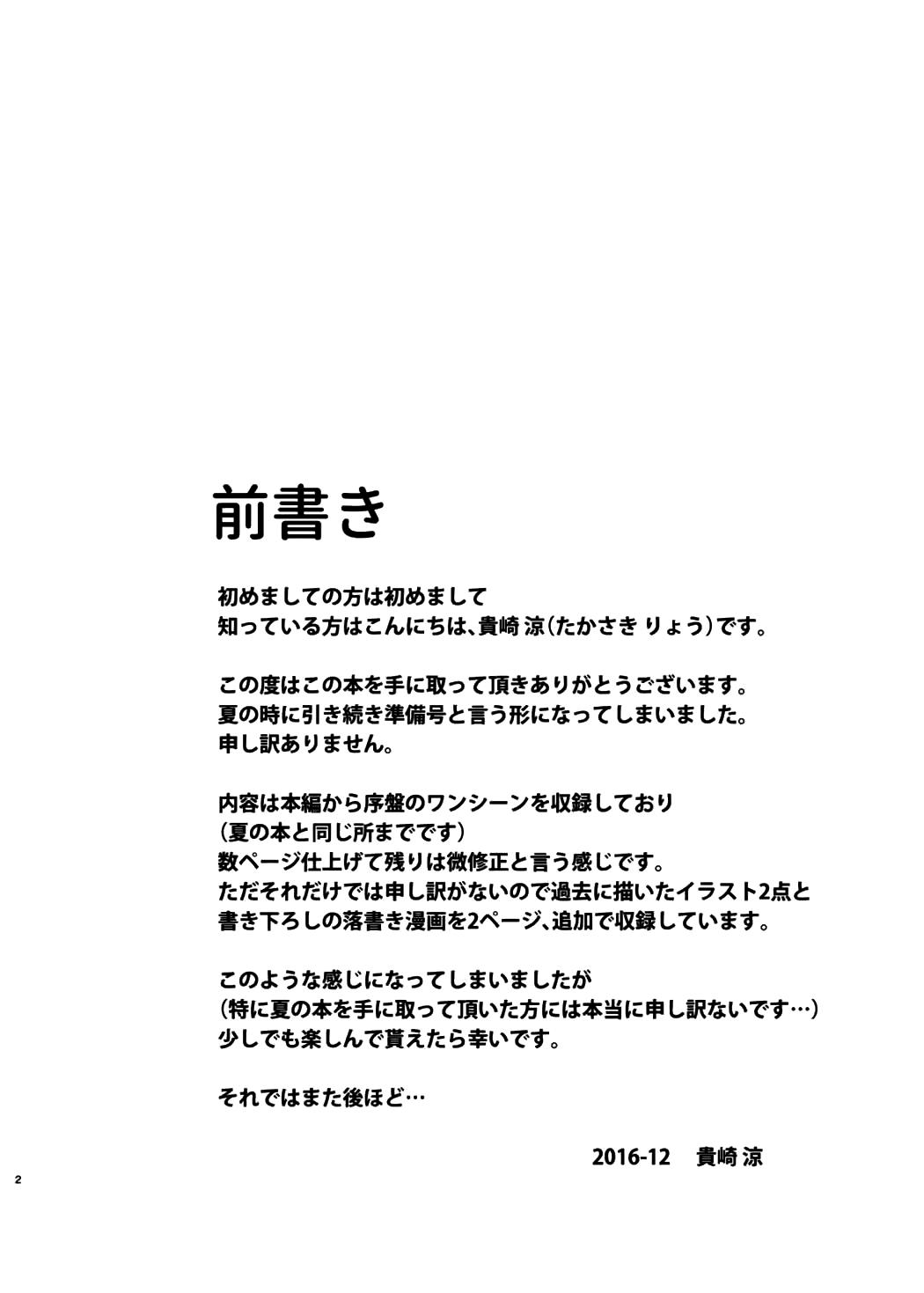 Shinkon dashi Asuna to Omoikkiri Love Love Shiyou! 2