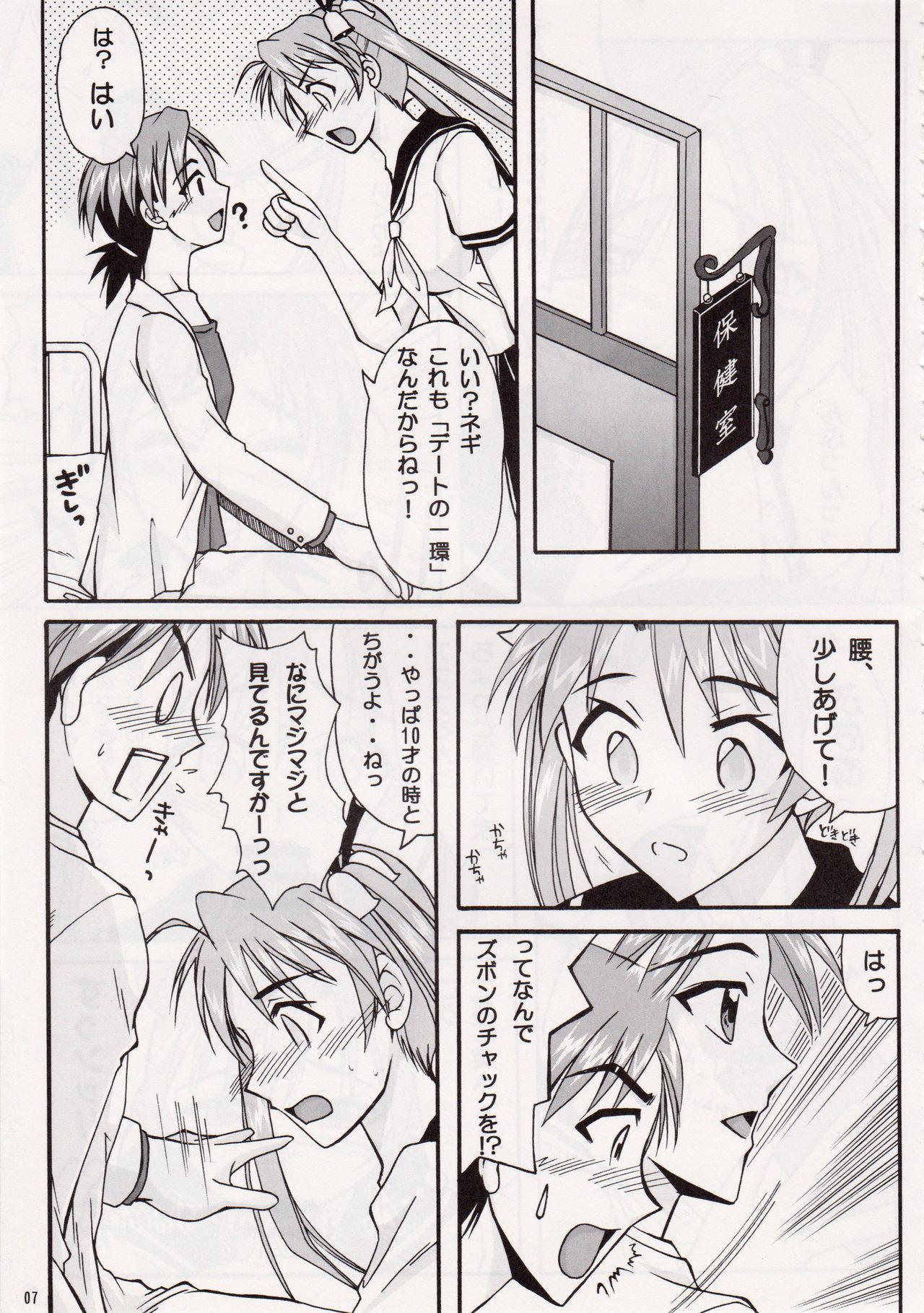 Fushigi Na Negima! 6