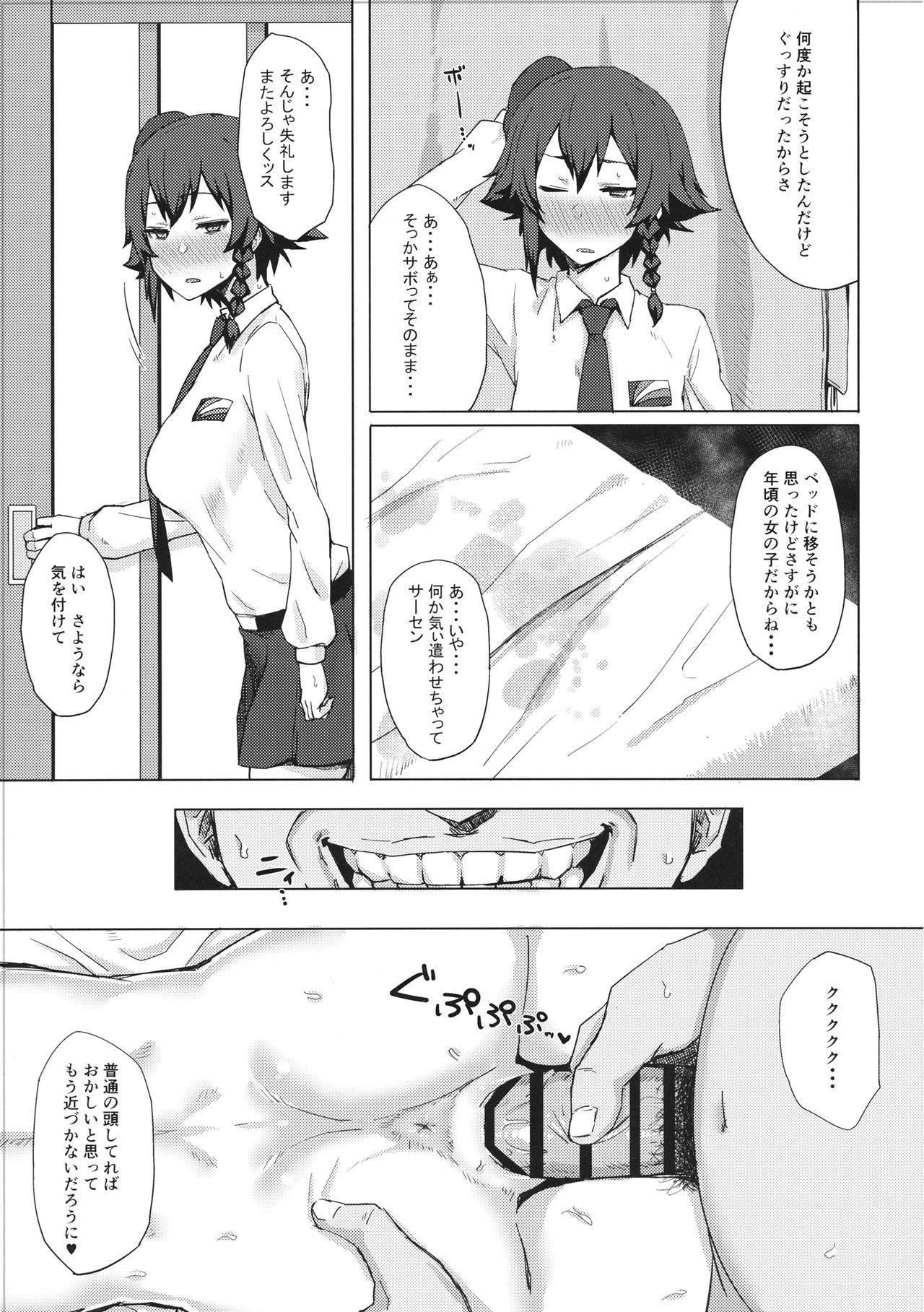 Otoko o Shitta Sensha Musume Ni 9