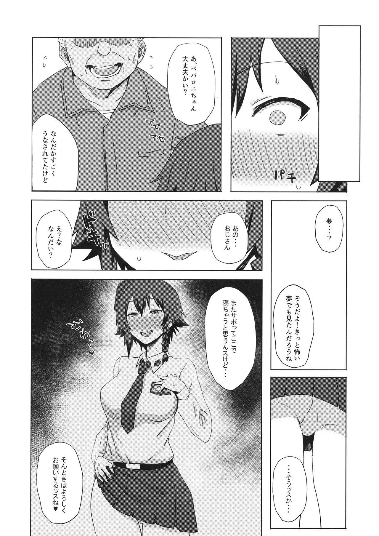 Otoko o Shitta Sensha Musume Ni 16