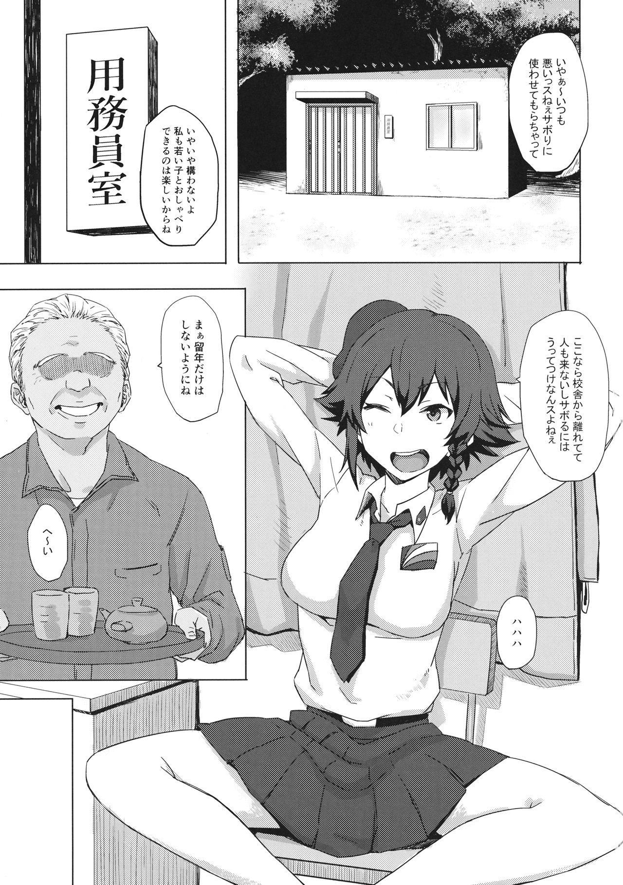 Otoko o Shitta Sensha Musume Ni 1