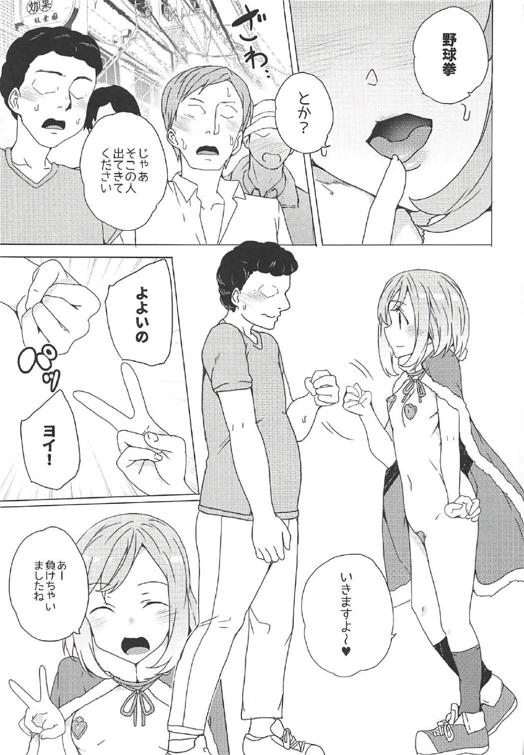 Roshutsu Quest 8
