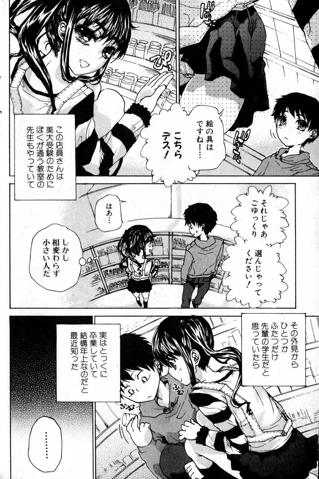 Bishoujo Teki Kaikatsu Ryoku 2007 Vol.15 137