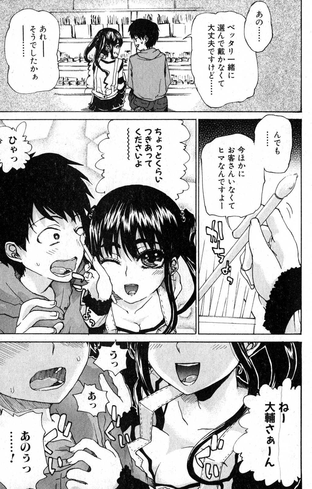 Bishoujo Teki Kaikatsu Ryoku 2007 Vol.15 138
