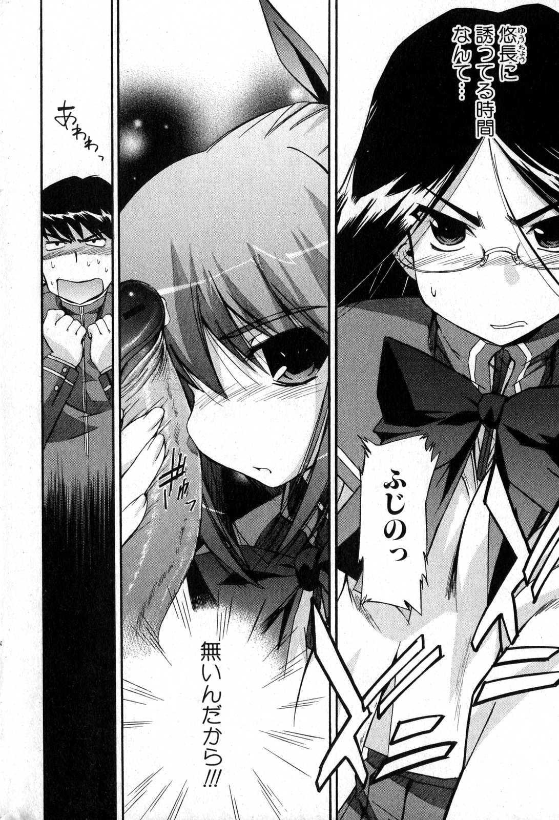 Bishoujo Teki Kaikatsu Ryoku 2007 Vol.15 13