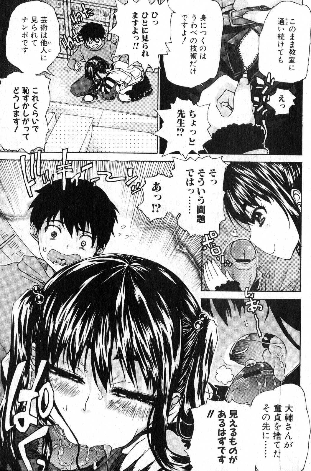 Bishoujo Teki Kaikatsu Ryoku 2007 Vol.15 140