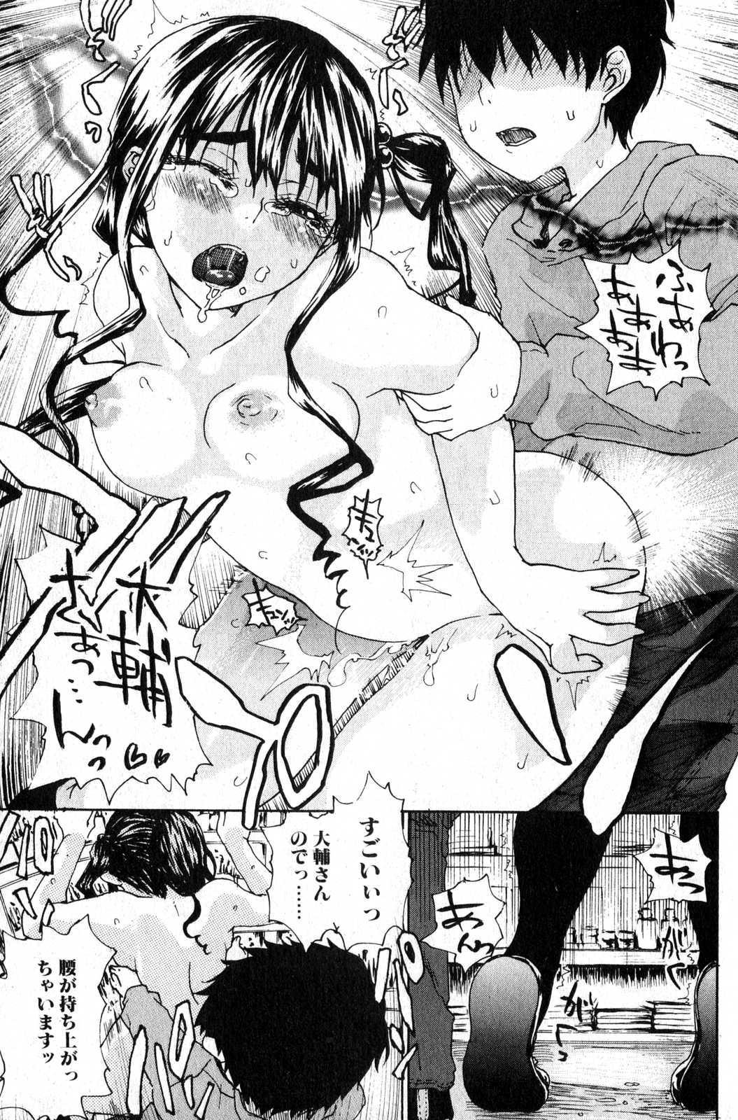 Bishoujo Teki Kaikatsu Ryoku 2007 Vol.15 148