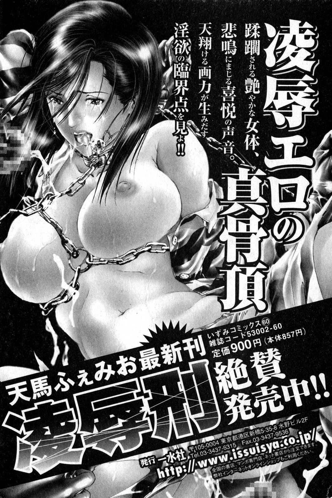 Bishoujo Teki Kaikatsu Ryoku 2007 Vol.15 153
