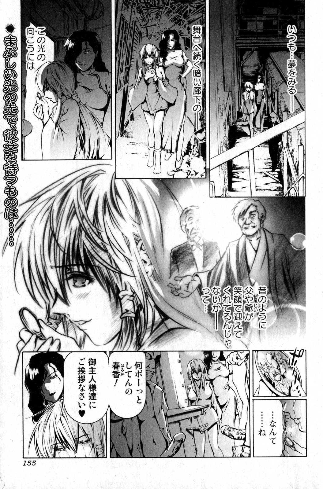 Bishoujo Teki Kaikatsu Ryoku 2007 Vol.15 154