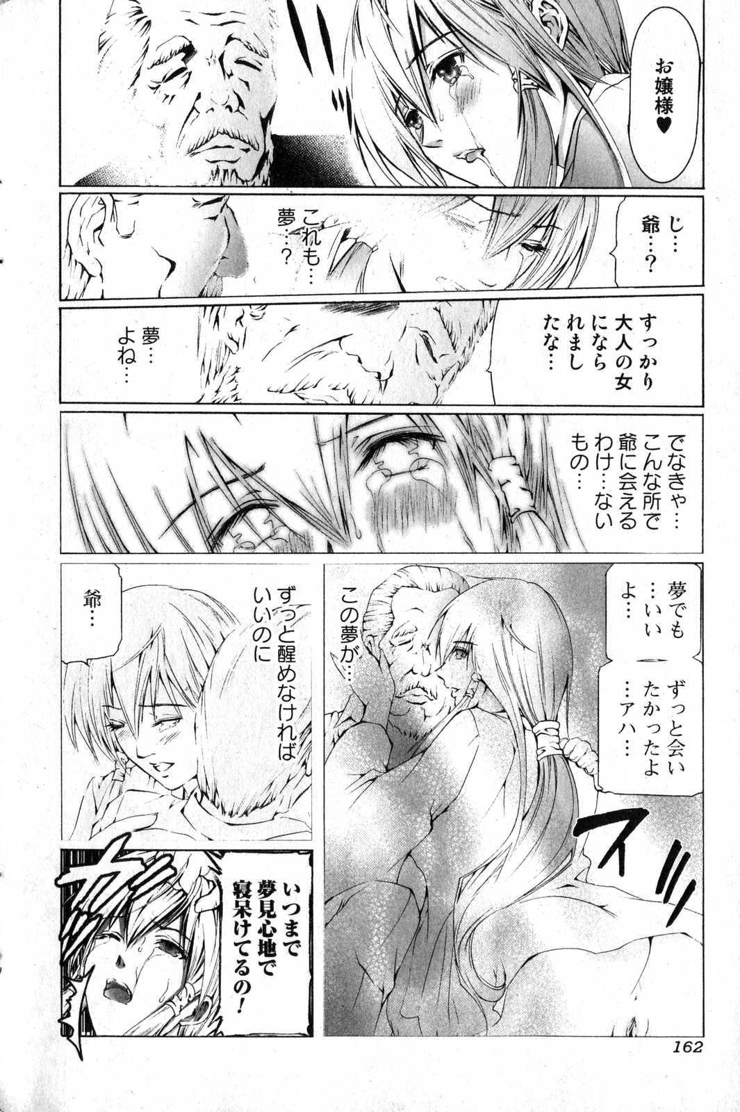Bishoujo Teki Kaikatsu Ryoku 2007 Vol.15 161