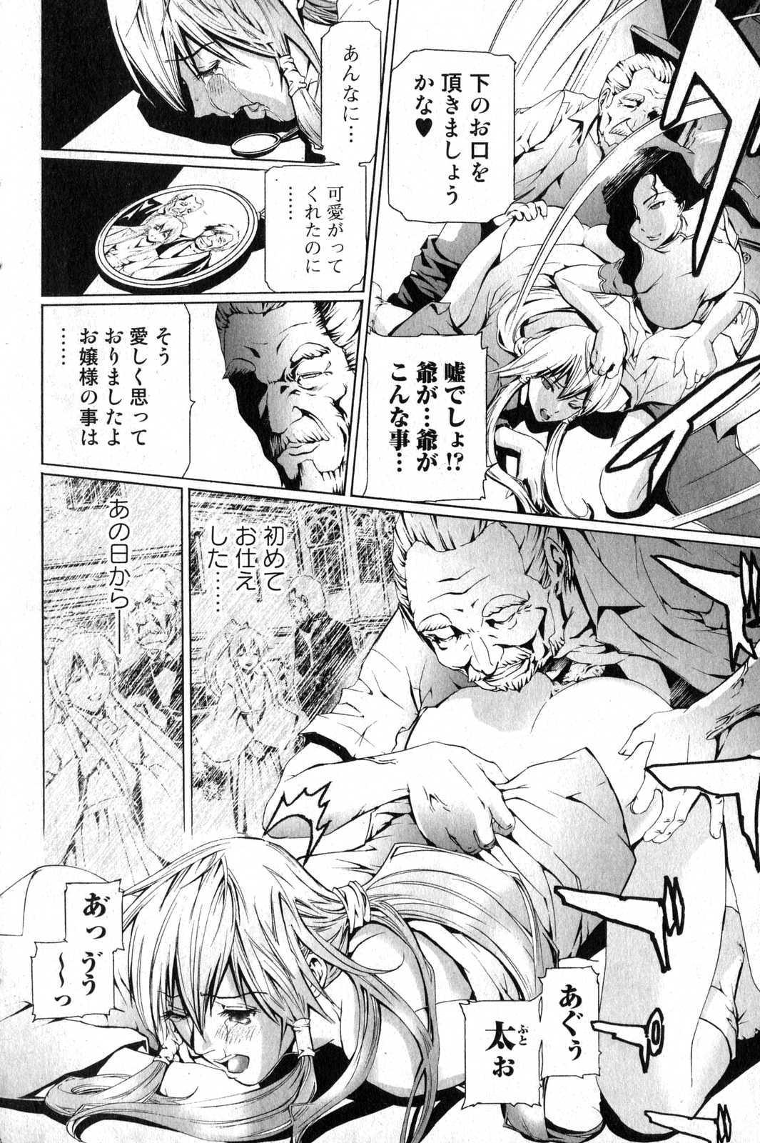 Bishoujo Teki Kaikatsu Ryoku 2007 Vol.15 163