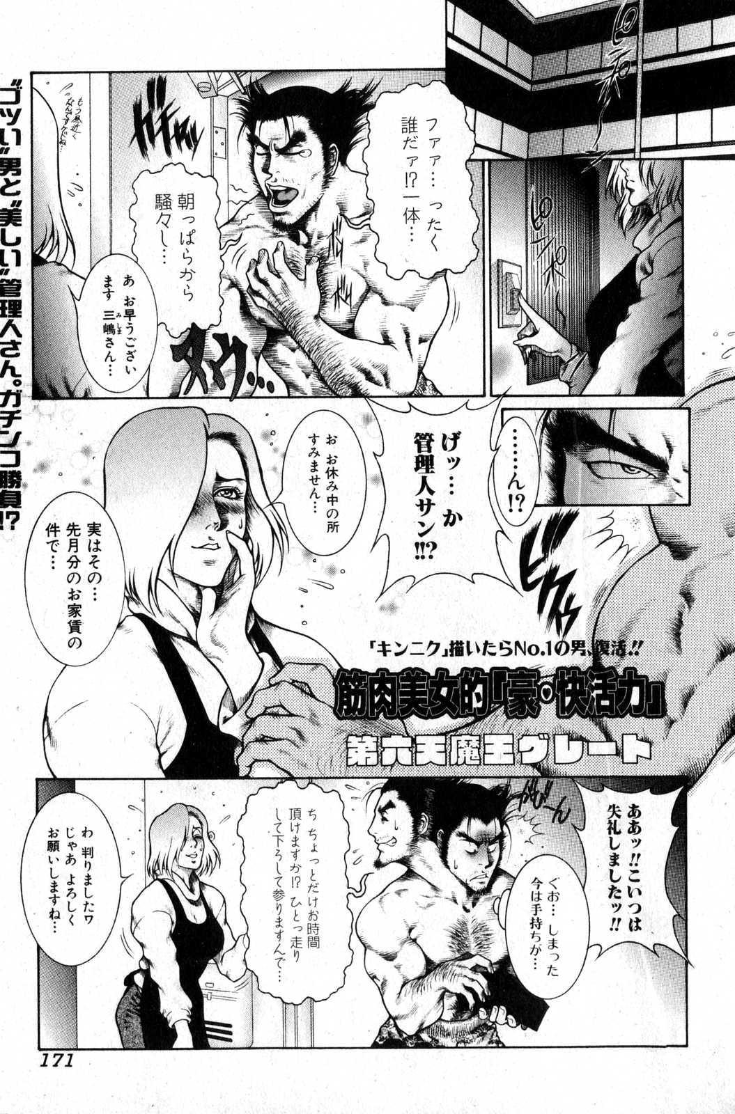 Bishoujo Teki Kaikatsu Ryoku 2007 Vol.15 170
