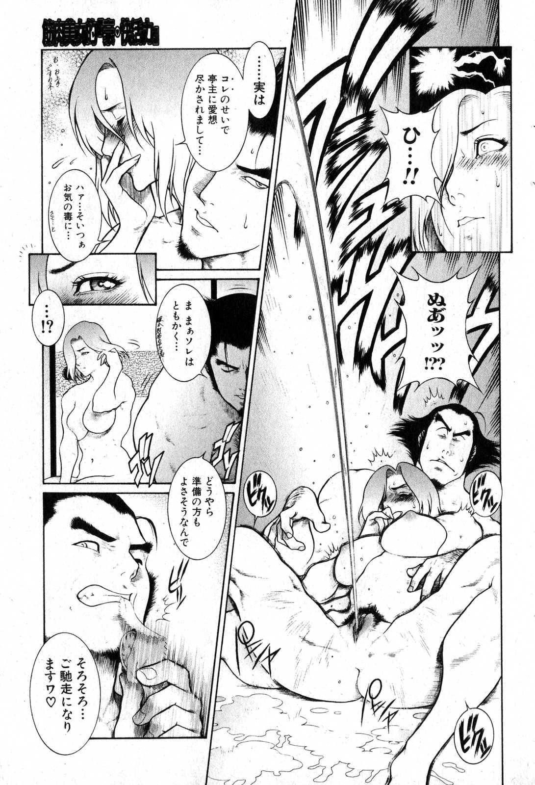 Bishoujo Teki Kaikatsu Ryoku 2007 Vol.15 178