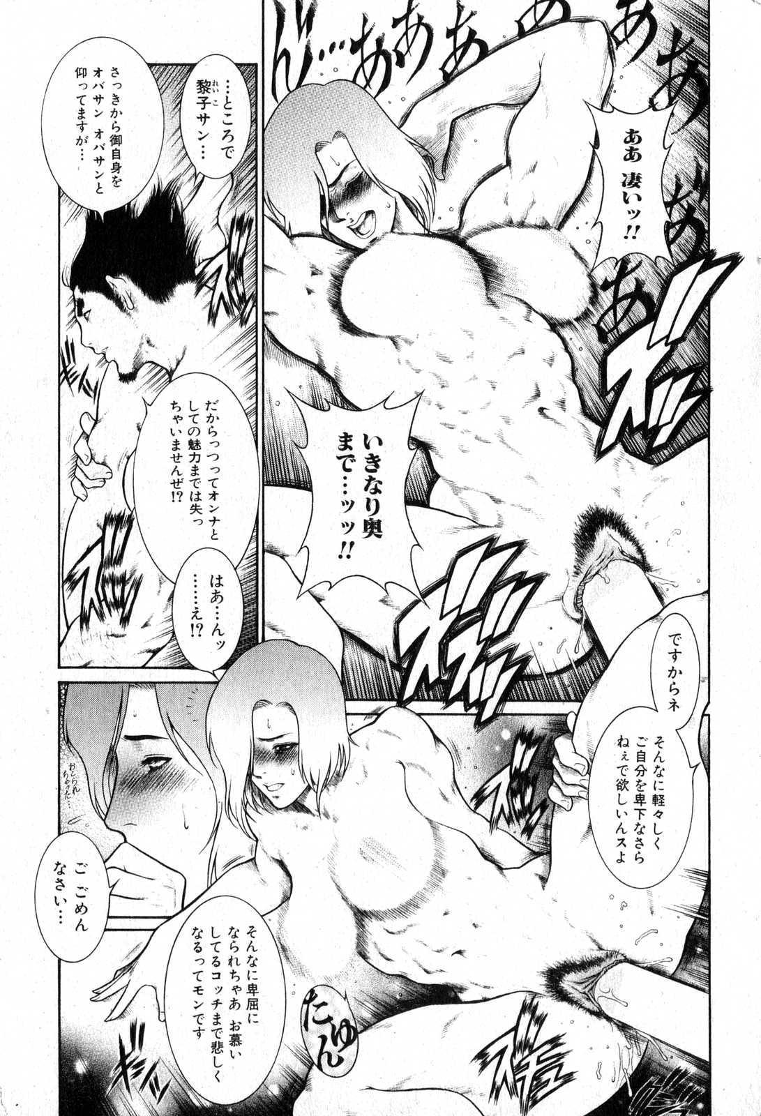 Bishoujo Teki Kaikatsu Ryoku 2007 Vol.15 180