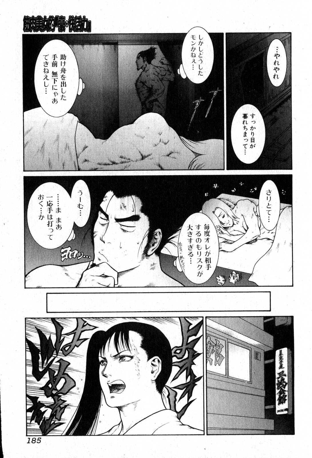 Bishoujo Teki Kaikatsu Ryoku 2007 Vol.15 184
