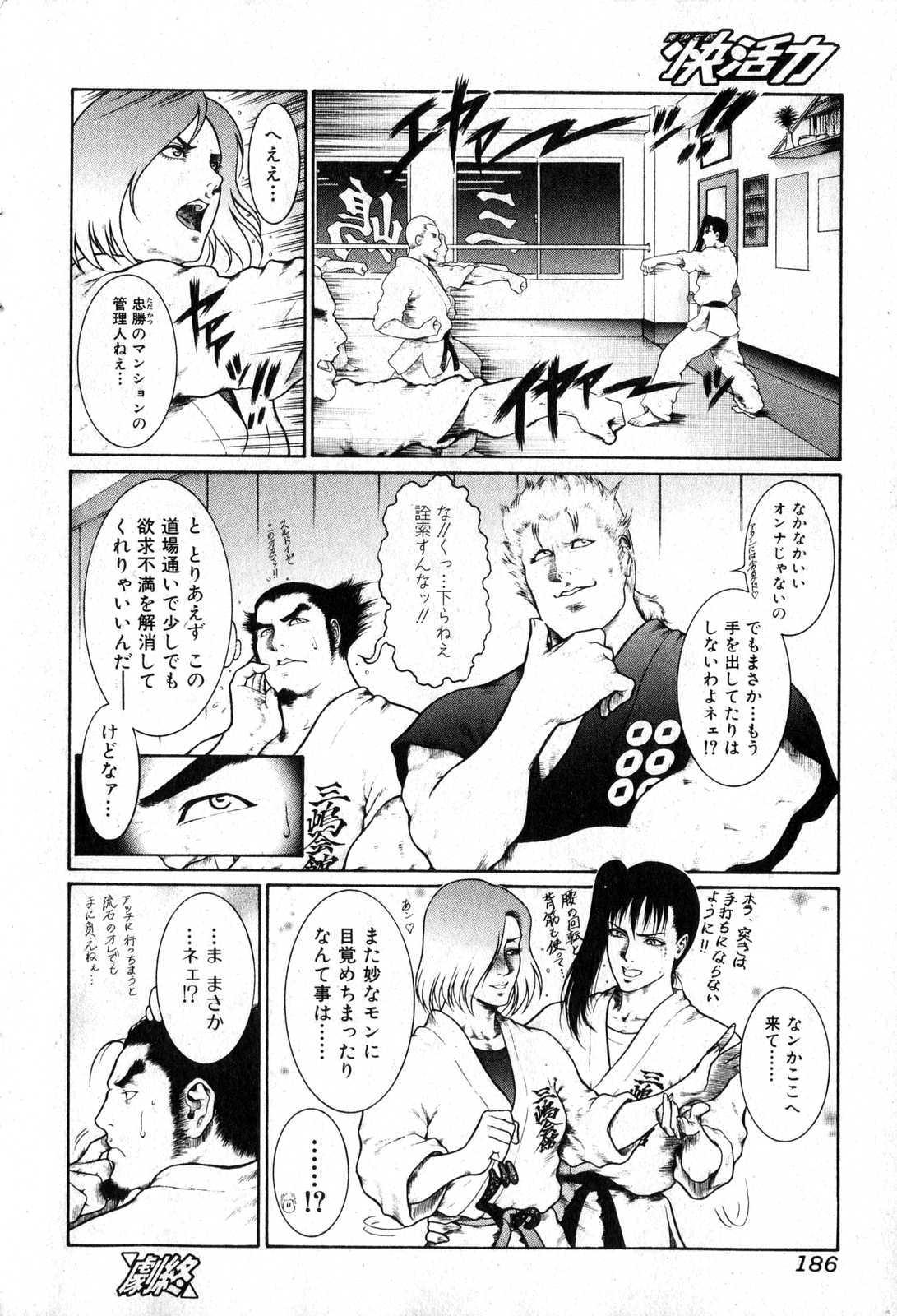 Bishoujo Teki Kaikatsu Ryoku 2007 Vol.15 185