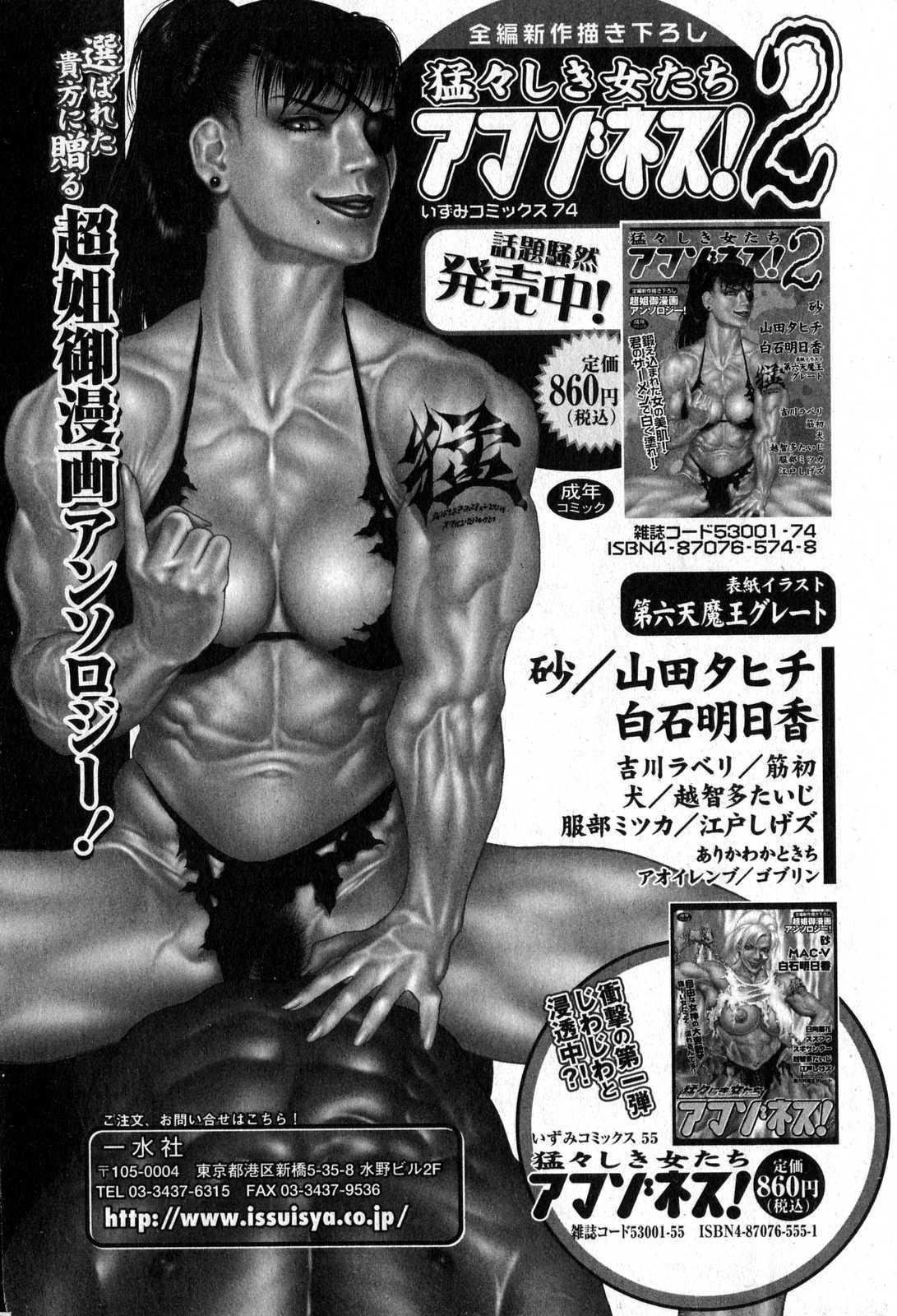 Bishoujo Teki Kaikatsu Ryoku 2007 Vol.15 186