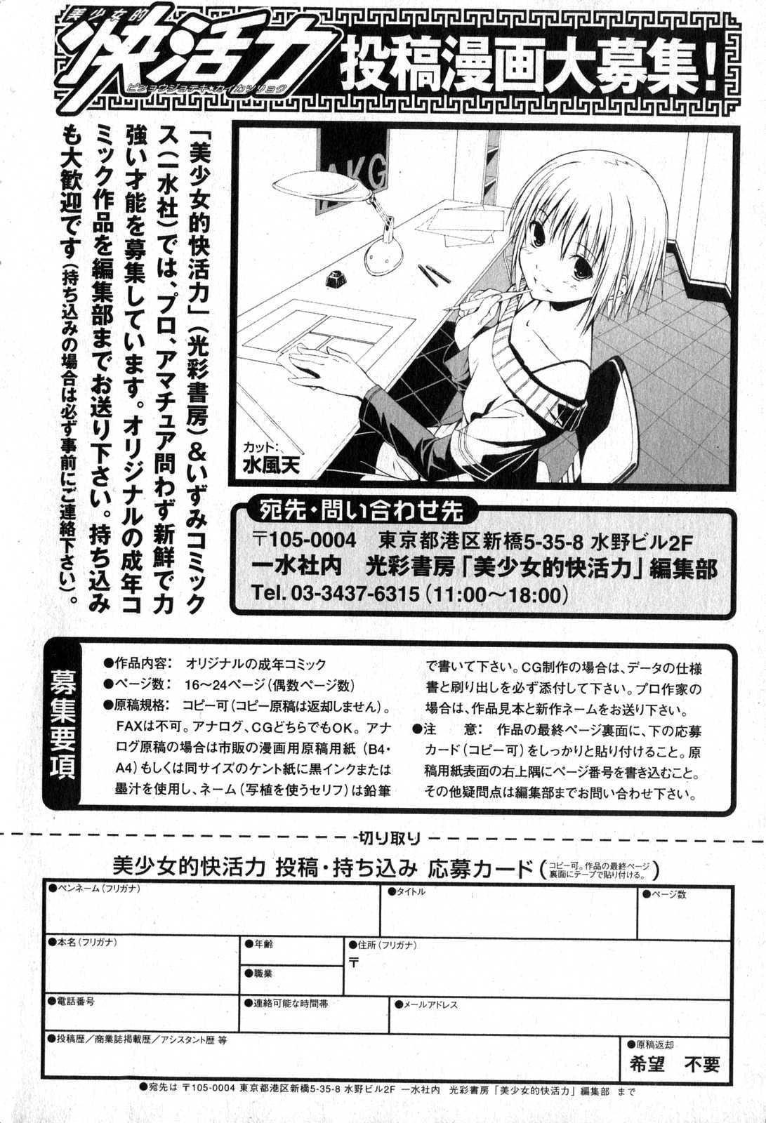Bishoujo Teki Kaikatsu Ryoku 2007 Vol.15 187