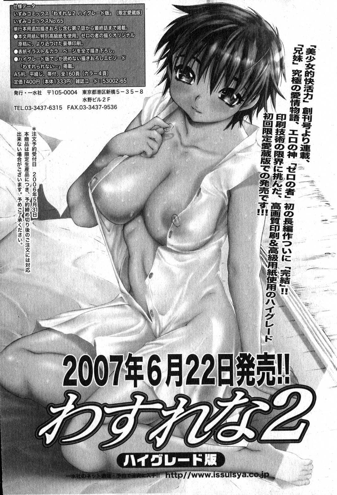 Bishoujo Teki Kaikatsu Ryoku 2007 Vol.15 192