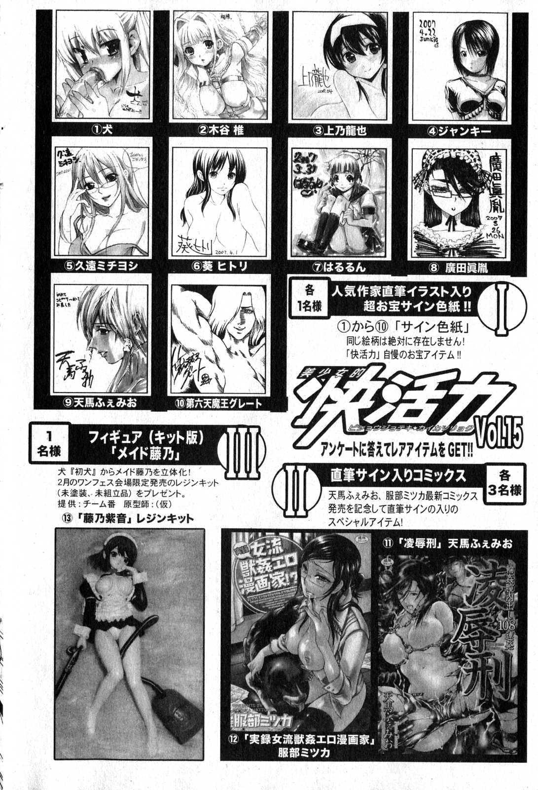 Bishoujo Teki Kaikatsu Ryoku 2007 Vol.15 195