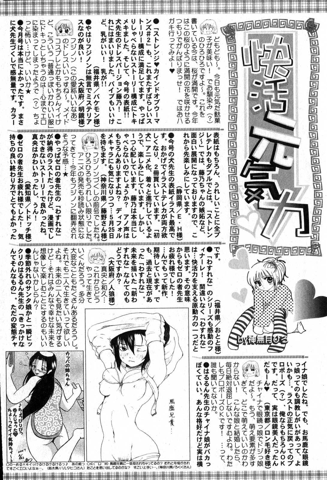 Bishoujo Teki Kaikatsu Ryoku 2007 Vol.15 198