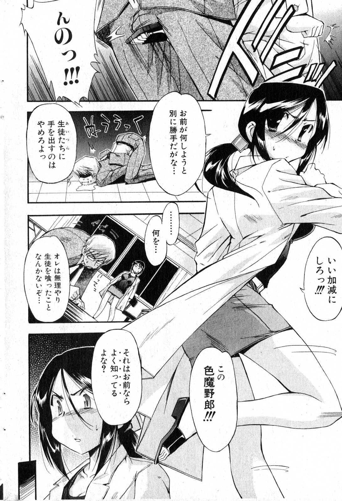 Bishoujo Teki Kaikatsu Ryoku 2007 Vol.15 19