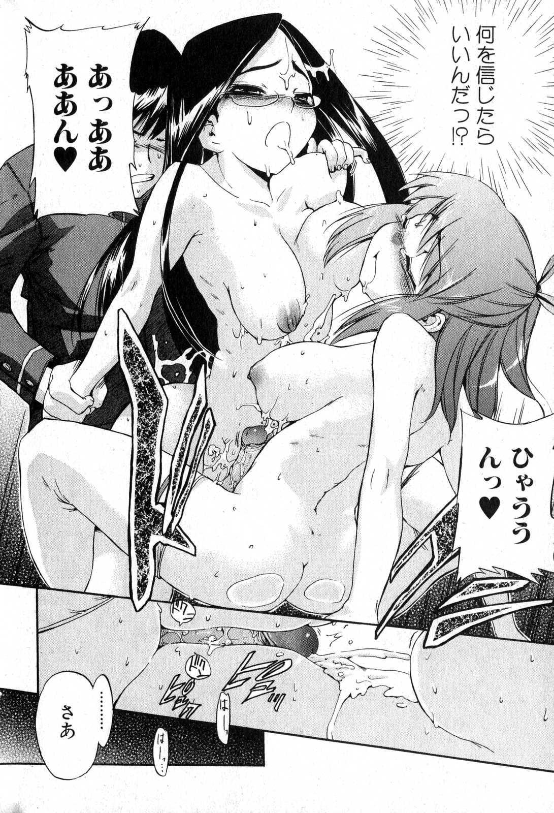 Bishoujo Teki Kaikatsu Ryoku 2007 Vol.15 27