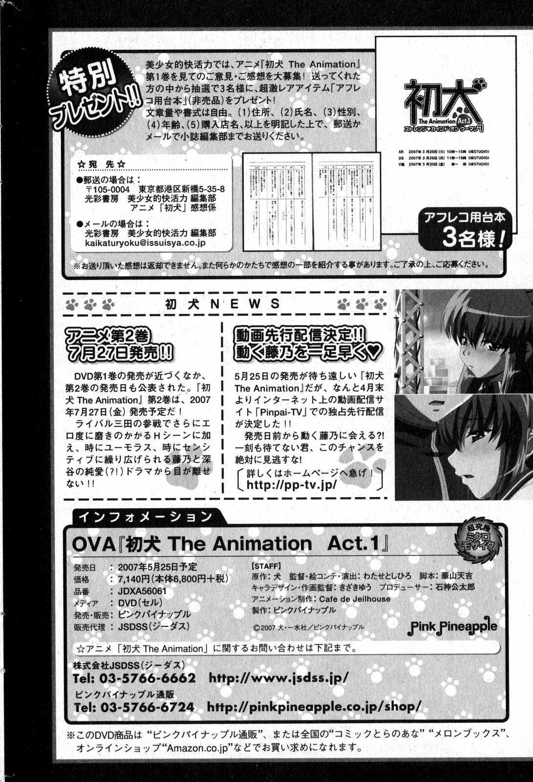 Bishoujo Teki Kaikatsu Ryoku 2007 Vol.15 33