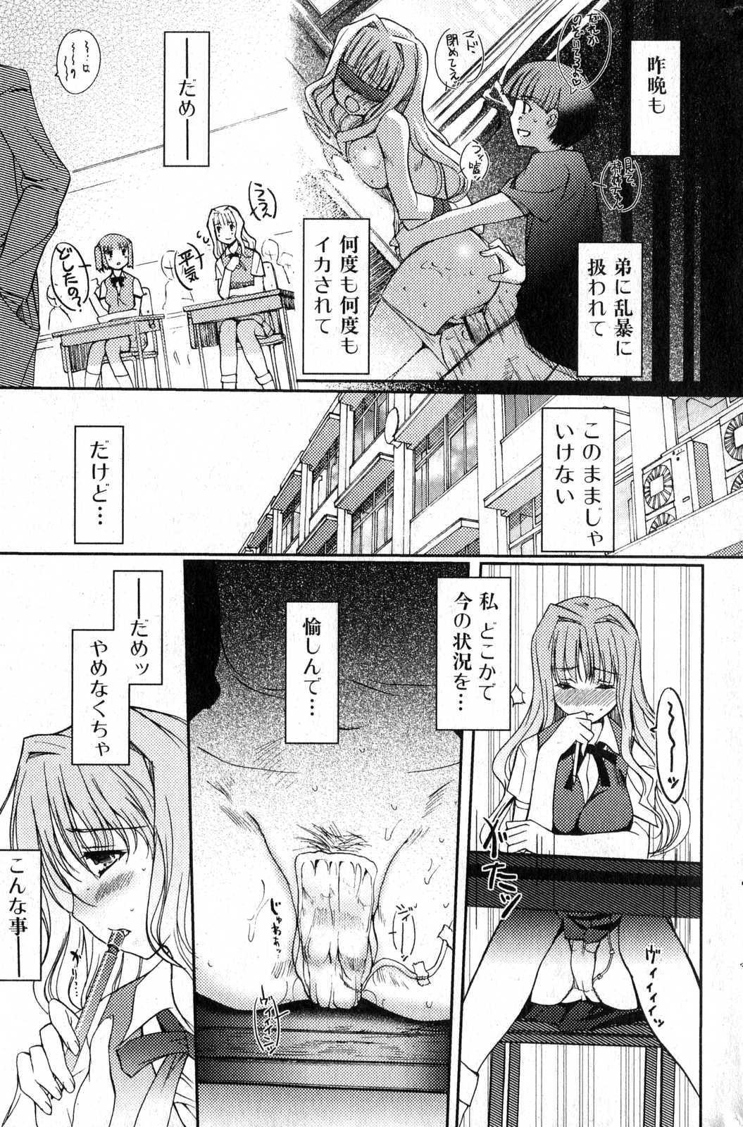Bishoujo Teki Kaikatsu Ryoku 2007 Vol.15 40