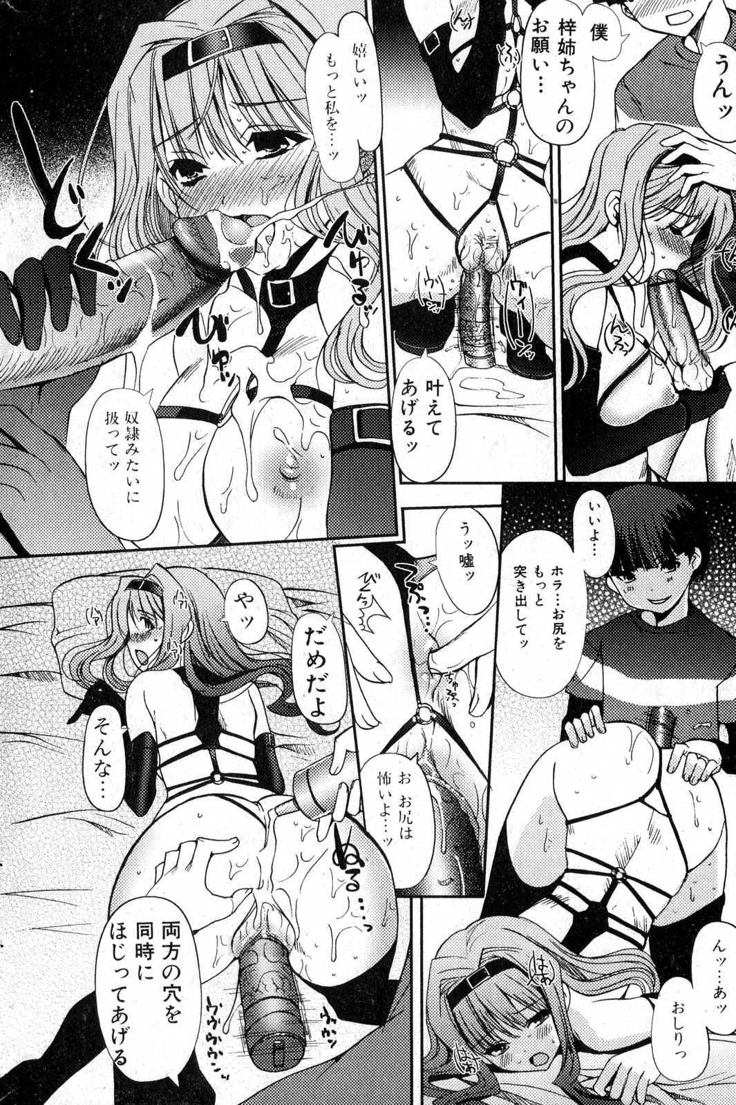 Bishoujo Teki Kaikatsu Ryoku 2007 Vol.15 45