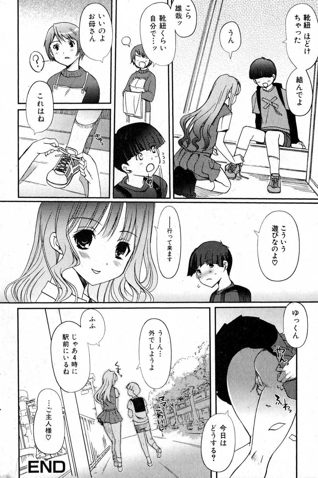 Bishoujo Teki Kaikatsu Ryoku 2007 Vol.15 49