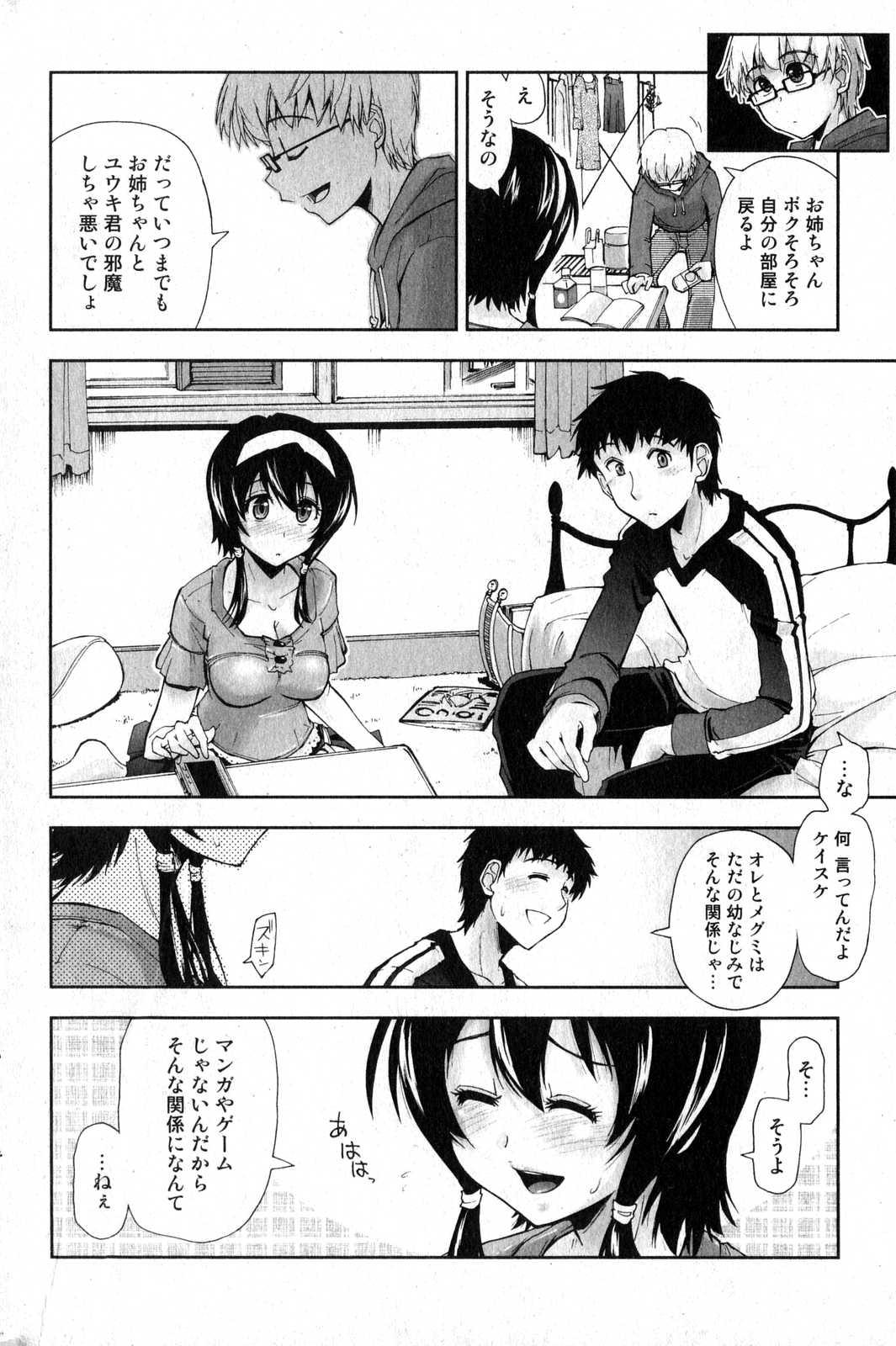 Bishoujo Teki Kaikatsu Ryoku 2007 Vol.15 51
