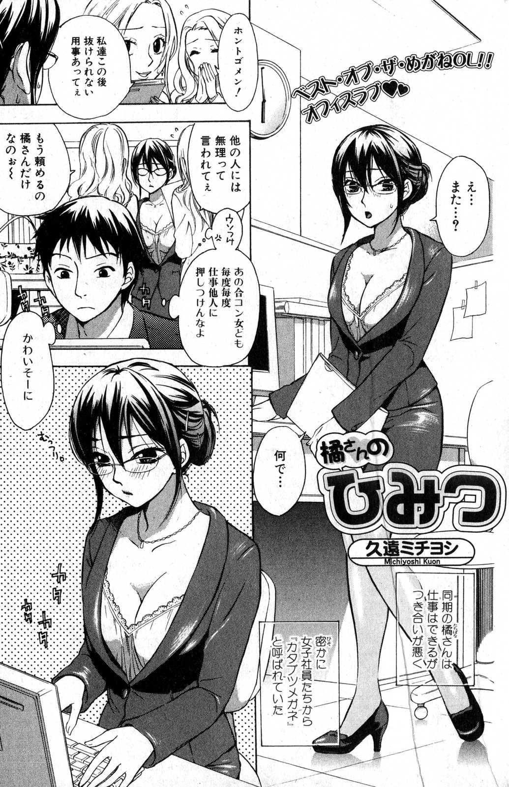 Bishoujo Teki Kaikatsu Ryoku 2007 Vol.15 82